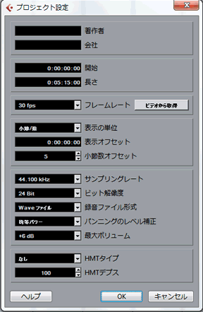 キューベースプロジェクト設定画面