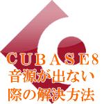 Cubase8音源が出ない際の解決方法