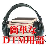 簡単なDTM用語初級