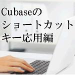 ショートカットキー応用編