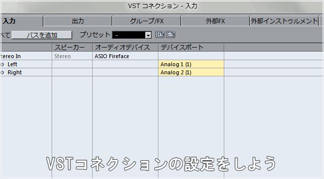 VSTコネクションの設定