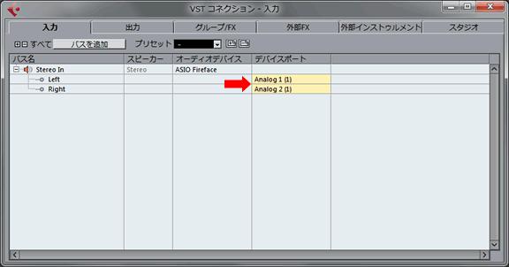 VSTコネクションインプット設定