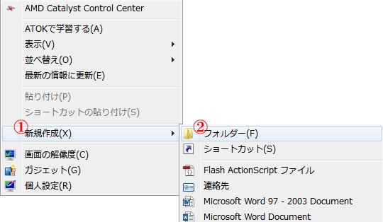 win7新規フォルダ作成