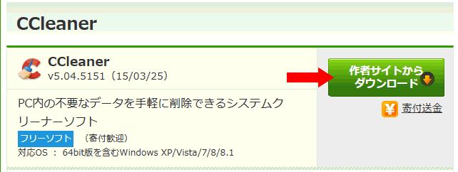 窓の杜(Windows forest)ソフト
