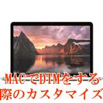 MACでDTMをする際のカスタマイズ