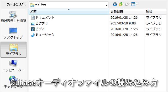 キューベースのAUDIO-FILE読み込み