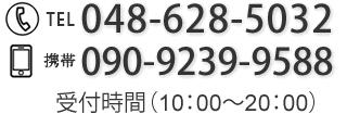 お問い合わせ048-628-5032、090-9239-9588