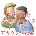 DTMPCを安定化させよう①
