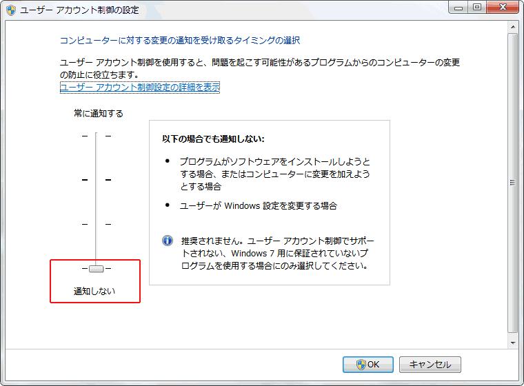 ユーザーアカウント制御設定