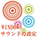WINDOWSサウンドの設定