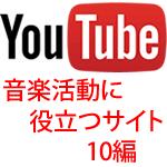 音楽活動に役立つサイト10編