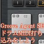 Groove Agent SEでドラムMIDI打ち込みをしよう