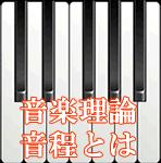 音楽理論 音程とは
