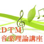 DTM音楽理論講座