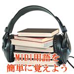 MIDI用語を簡単に覚えよう