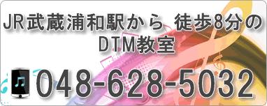 さいたま市武蔵浦和にあるDTMレッスンを行なっている教室