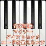 鍵盤マイナースケース