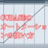 Cubase オートメーションの使い方