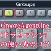 Groove Agent ONE(ドラムマシン)使い方のコツ