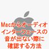 Macからオーディオインターフェースの音が出ない際に確認する方法