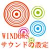 Windows サウンドの設定 AudioInterfaceから音を出す方法