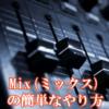 Cubase Mix(ミックス)の簡単なやり方