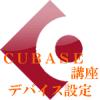 CUBASEの音を出す設定をしよう!デバイス設定