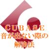 Cubaseでソフトウェア音源やエフェクトプラグインが読み込めない。